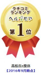 口コミランキング ヘル・モア第1位