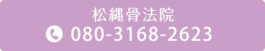 松縄骨法院 電話番号:080-3168-2623