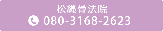 電話番号:090-3168-2623