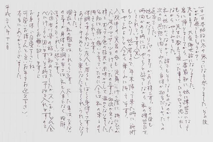 九州から来られたお弟子さん(Mさん)からの手紙