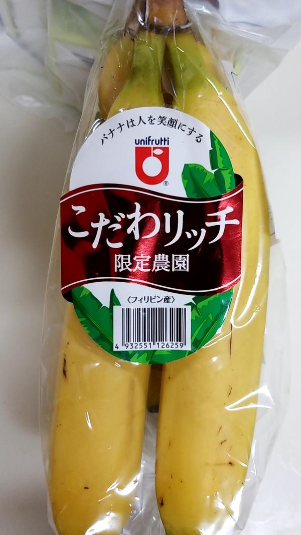 安全なバナナ