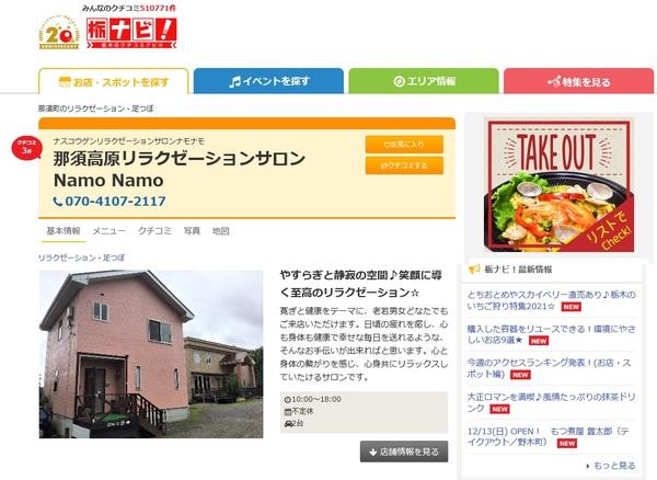 関東特に栃木県の方に朗報(骨法療法によるサロンの案内)