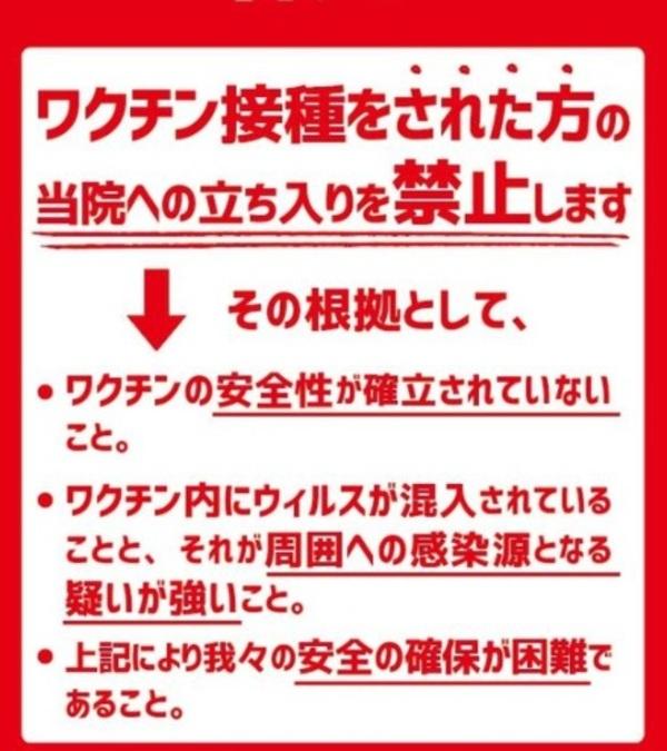 当院ではコロナワクチン接種者の施術・入室を禁止します