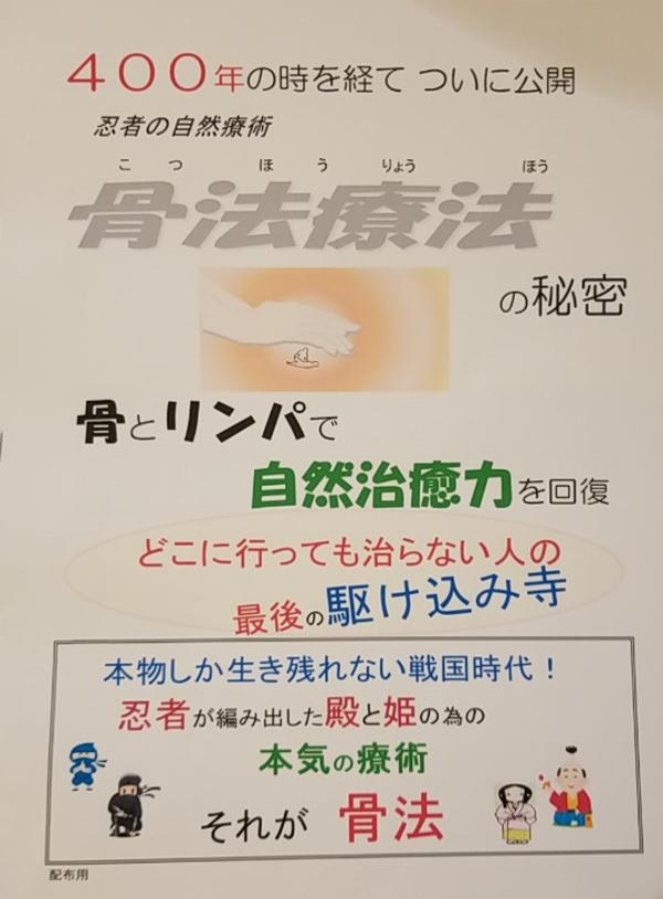 小冊子「骨法の秘密」プレゼント終了のお知らせ